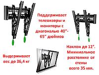 """Настенный кронштейн/крепление для телевизоров/мониторов 40""""-65"""", Модель E3-T"""