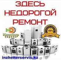 Мастер по ремонту стиральных машин DaewooElectronics/ДаевооЕлектроникс