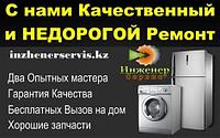 Мастерская по ремонту стиральных машин Artel/Артел