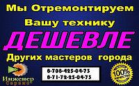 Мастерская по ремонту стиральных машин Whirlpool/Вирпул