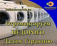 Замена люка в сборе (без разбора) стиральной машины
