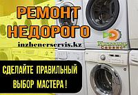 Замена ремня привода стиральной машины BEKO/БЕКО