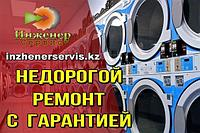 Замена патрубков стиральной машины AEG/АЕГ