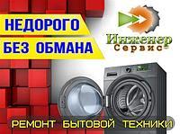 Замена патрубков стиральной машины LG/Элджи