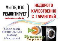 Замена патрубков стиральной машины Midea/Мидеа