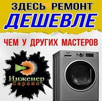 Замена заливного клапана стиральной машины Hansa/Ханса