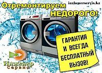 Извлечение посторонних предметов (без разборки бака) стиральной машины