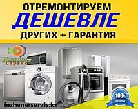 Извлечение посторонних предметов (без разборки бака) стиральной машины Hansa/Ханса