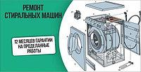 Замена аквастопа стиральной машины Midea/Мидеа