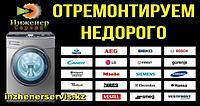 Замена пресостата (датчика уровня воды) стиральной машины Electrolux/Електролукс