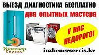 Замена термостата (датчик температуры) стиральной машины Bosch/Бош