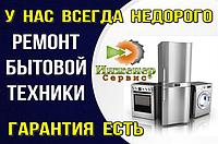 Замена термостата (датчик температуры) стиральной машины LG/Элджи