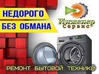Замена термостата (датчик температуры) стиральной машины Midea/Мидеа