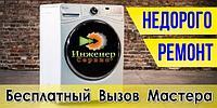 Замена электродвигателя стиральной машины Bosch/Бош