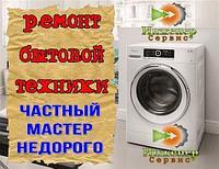 Замена электродвигателя стиральной машины Electrolux/Електролукс