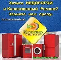 Замена электродвигателя стиральной машины Haier/Хаиер