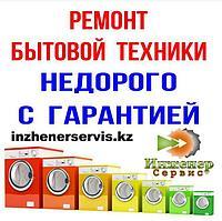 Замена электродвигателя стиральной машины Indesit/Индезит