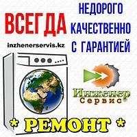 Замена электродвигателя стиральной машины LG/Элджи