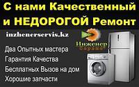 Замена электродвигателя стиральной машины Midea/Мидеа