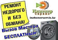 Замена щеток электродвигателя стиральной машины Midea/Мидеа