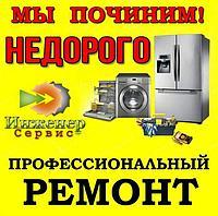 Замена щеток электродвигателя стиральной машины Panasonic/Панасоник
