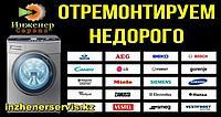Замена модуля управления, таймера стиральной машины Panasonic/Панасоник