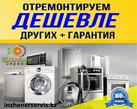 Перепрограммирование модуля (сброс ошибок ) стиральной машины Smeg/Смег
