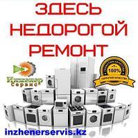 Установка противовеса (верхнего) стиральной машины Hansa/Ханса