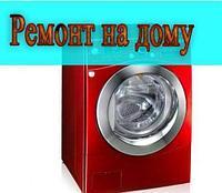 Замена подшипников, сальников стиральной машины Panasonic/Панасоник