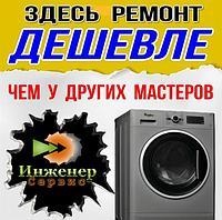 Замена бака, барабана стиральной машины Midea/Мидеа