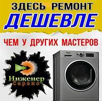 Извлечение посторонних предметов (с разбором бака) стиральной машины ATLANT/АТЛАНТ