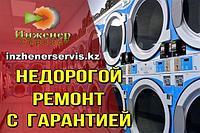 Извлечение посторонних предметов (с разбором бака) стиральной машины Candy/Канди