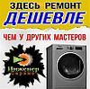Извлечение посторонних предметов (с разбором бака) стиральной машины Samsung/Самсунг