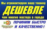 Ремонт стиральных машин BOSHER/БОШЕР