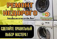 Ремонт стиральных машин Indesit/Индезит