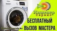 Мастер по ремонту стиральных машин BOSHER/БОШЕР