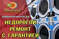 Мастер по ремонту стиральных машин Indesit/Индезит
