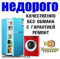 Сервис центр по ремонту стиральных машин BOSHER/БОШЕР