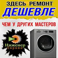 Сервис центр по ремонту стиральных машин Hotpoint-Ariston/Хотпоинт-Аристон