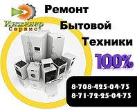 Сервис центр по ремонту стиральных машин LG/Элджи