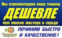 Сервис центр по ремонту стиральных машин TEKA/ТЕКА