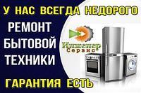 Мастерская по ремонту стиральных машин Atlantic/Атлантик