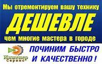 Мастерская по ремонту стиральных машин Haier/Хаиер