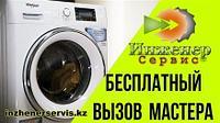 Чистка, замена фильтра слива стиральной машины Smeg/Смег