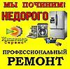 Замена сетевого фильтра, шнура стиральной машины Panasonic/Панасоник