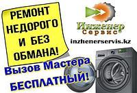 Замена сливного насоса (помпы) стиральной машины AEG/АЕГ