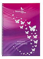 Журнал посещений салон красоты , Beautyfor