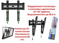 """Настенный кронштейн/крепление для телевизоров/мониторов 32""""-55"""", Модель NBC2-T"""