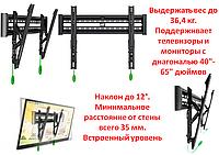 """Настенный кронштейн/крепление для телевизоров/мониторов 40""""-65"""", Модель NBC3-T"""