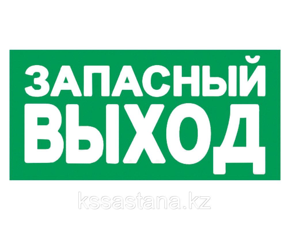 "Знак ""Запасный выход"""